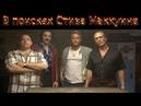 В поисках Стива Маккуина2019/трейлер/мелодрама/криминал