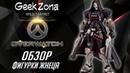 Обзор фигурки Жнеца Overwatch Figma Reaper Figure Review