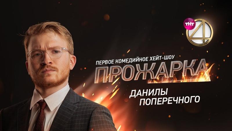 Прожарка Данилы Поперечного Специальный гость Егор Крид Эльдар Джарахов