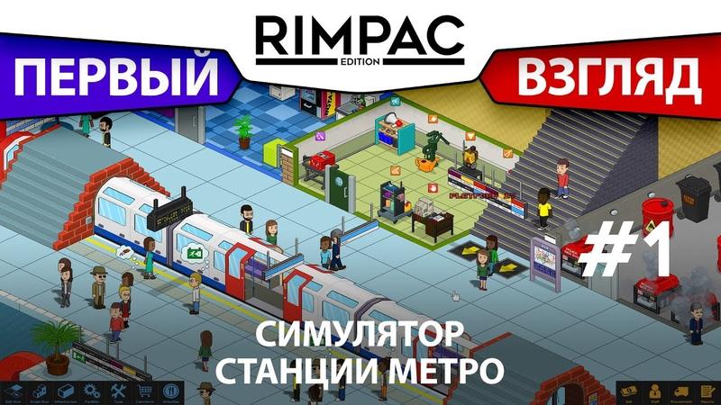 Overcrowd _ 1 _ Своя станция метро с блекджеком и эскалаторами!