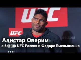 Оверим о бое на UFC Россия, о Федоре Емельяненко и мотивации   FightSpace