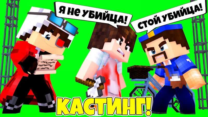 [Demaster] КАСТИНГ 3 СЕЗОН 3 СЕРИЯ! КТО ИЗ ЭТИХ РЕБЯТ ЛУЧШИЙ АКТЕР?! Minecraft