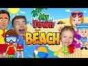 МЫ НА ПЛЯЖЕ В ИГРЕ MY TOWN и купаемся на море Семейная игра на отдыхе