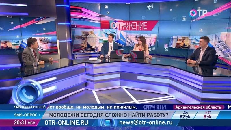 Отражение - Молодежная безработица в России Продолжение дискуссии (12 03 2019)
