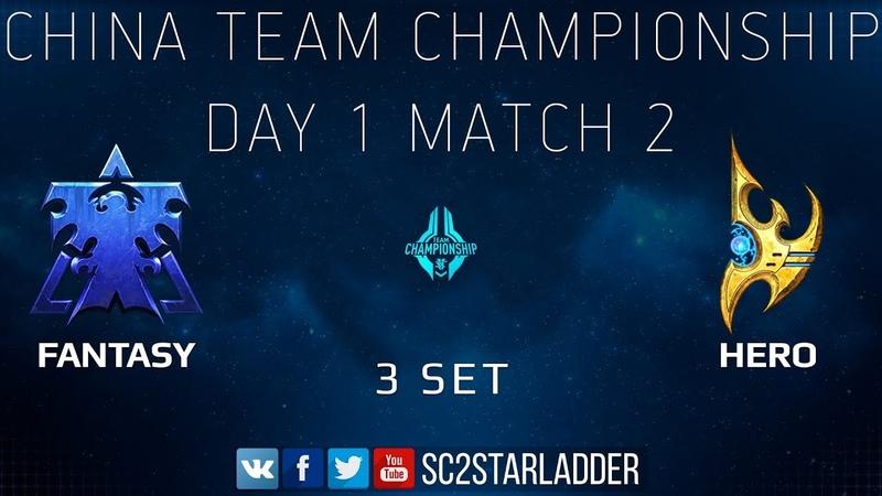 China Team Championship Day 1 Match 2 Set 3: FanTaSy T vs herO P