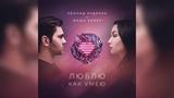 Leonid Rudenko &amp Маша Вебер - Люблю Как Умею (Премьера 2019)