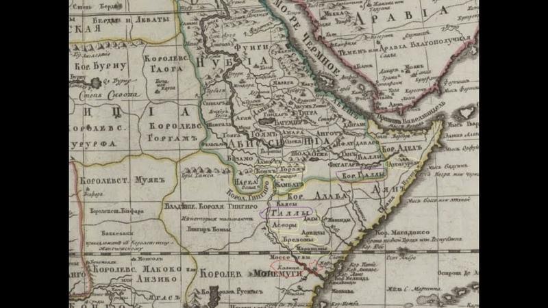 Галлы в Африке Новая эра