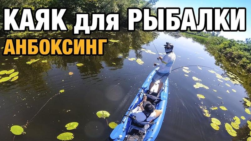 Надувная Байдарка для Рыбалки ZelGear spark 450. Рыбалка с каяка. Анбоксинг