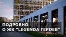 ЖК ЛЕГЕНДА Героев. Подробный обзор новостройки в СПб