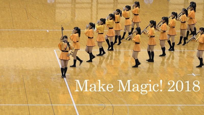京都橘高校吹奏楽部 Make Magic! 「賞より素敵なShowがある!」Kyoto Tachibana SHS Band 第31回 京都府マーチングコンテスト 2018 (GOLD金賞)