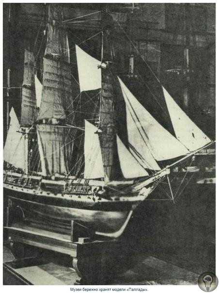 2 ноября 1831 года в Санкт-Петербурге на охтинском Адмиралтействе заложен фрегат «Паллада»