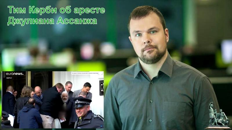 Тим Керби об аресте Джулиана Ассанжа