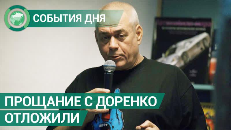 Прощание с Доренко отложили из-за подозрений в отравлении. События дня. ФАН-ТВ