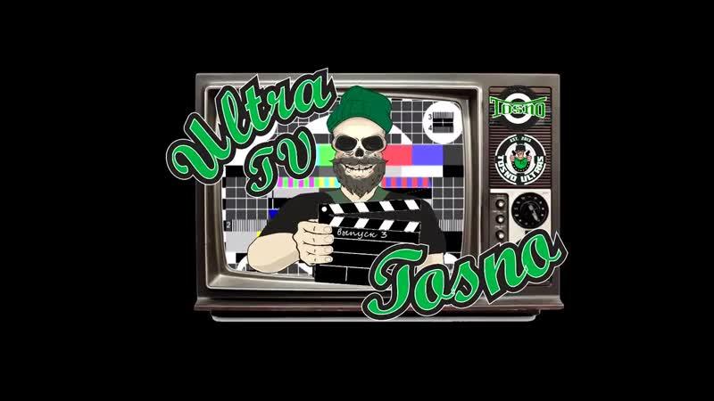 Ultra TV Tosno выпуск 3