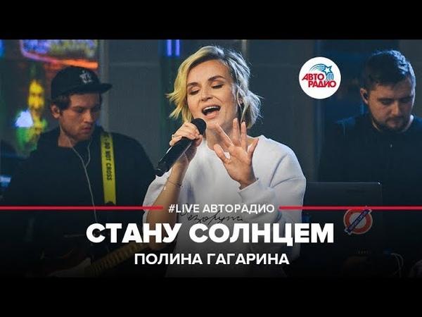 Полина Гагарина - Стану Солнцем (LIVE Авторадио)