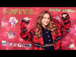 SOFIYA - Мудрые деревья (MONATIK cover) & Приколы [Концертная программа в Московском Доме Книги на Новом Арбате]