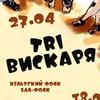 """Tri Вискаря в """"Вермеле"""" (Мск) 27.04"""