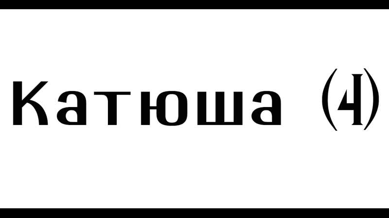 †Мертвец69† Катюша 4