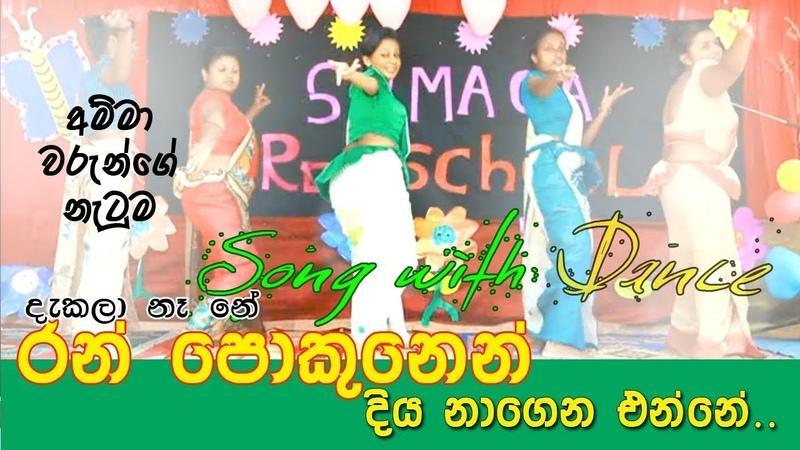 Ran Pokunen Diya nagena enne රන් පොකුනෙන් දිය නාගෙන එන්නේ song with dance