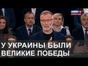 Языковой закон, усиление люстрации, демократия ради демократии, туристический Чернобыль