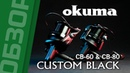 Обзор катушек Okuma Custom Black CB 60 и CB 80