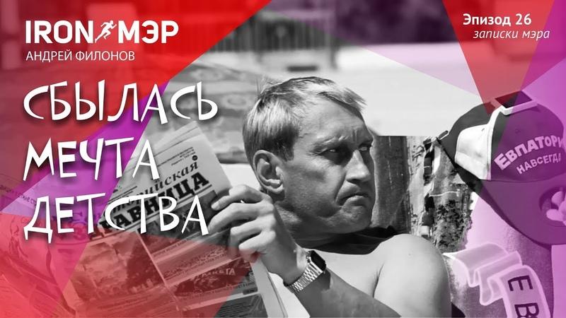 Сбылась мечта детства Iron Мэр Андрей Филонов звезда Ералаша