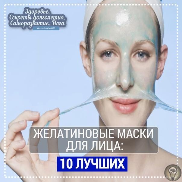 Желатиновые маски для лица: 10 лучших масок. Желатин активизирует почти все метаболические процессы, происходящие на уровне кожи улучшает кровообращение, смягчает кожу, отбеливает, разглаживает