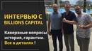 Первое интервью с руководителями Billions Capital 18 июня 2019