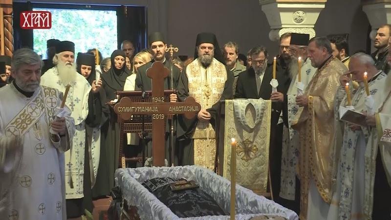 Молитвени испраћај схиигуманије Анастасије
