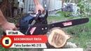 🔴 ПИЛА БЕНЗИНОВАЯ ▶ TATRA GARDEN MS 215 ▶ Невероятная скидка на пилу и комплектующие