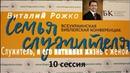 Служитель и его интимная близость с женой Виталий Рожко 10 сессия