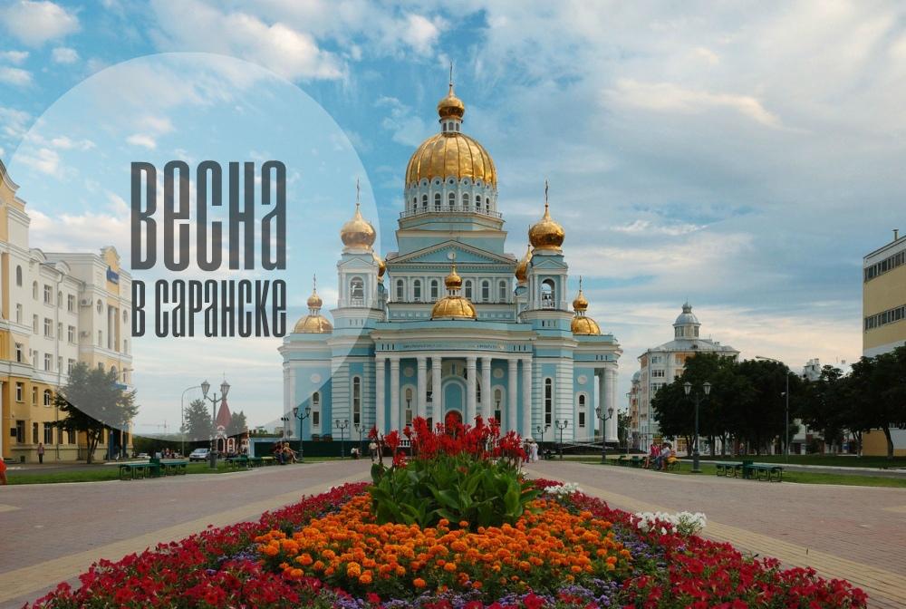 """Афиша Саратов Экскурсия """"Весна в Саранске"""" 20 апреля"""