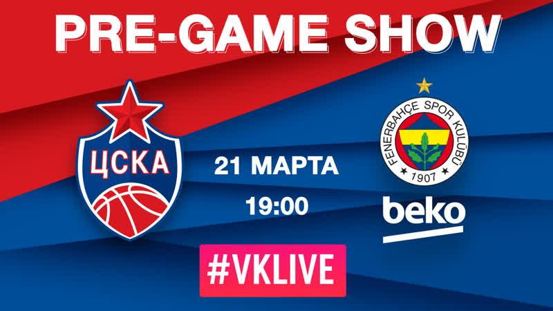 CSKAbasket Pre Game Фенербахче