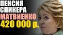 Стал известен размер пенсии спикера Матвиенко !