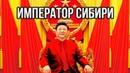 Путина в отставку . Китай в России
