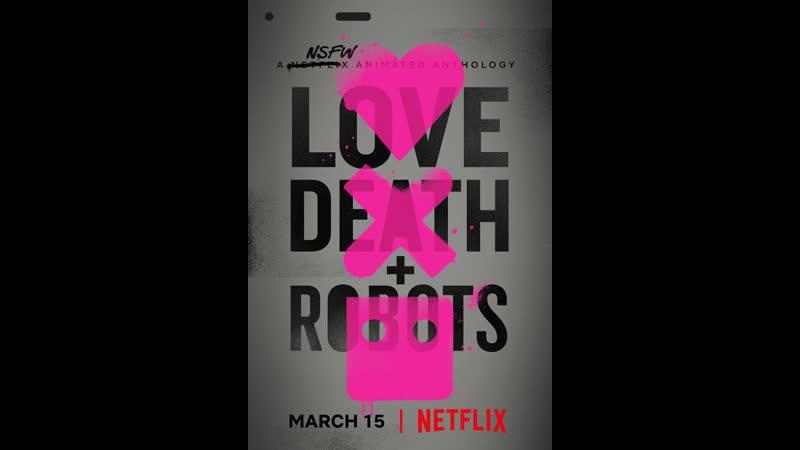 Любовь, смерть роботы (КвК)