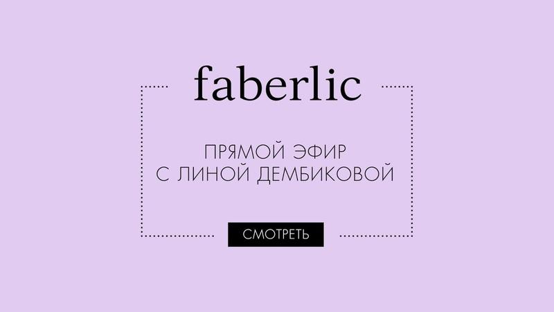Со звёздным стилистом Линой Дембиковой тестируем Very Berry изучаем тонкости ягодного макияжа Faberlic Фаберлик