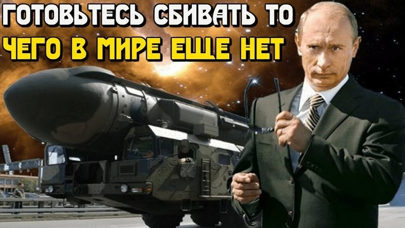 Путин — военным готовьтесь сбивать то, чего в мире еще нет - Свободная Пресса