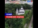 ЮНЕСКО внесла памятники Пскова в Список всемирного наследия — Россия 1