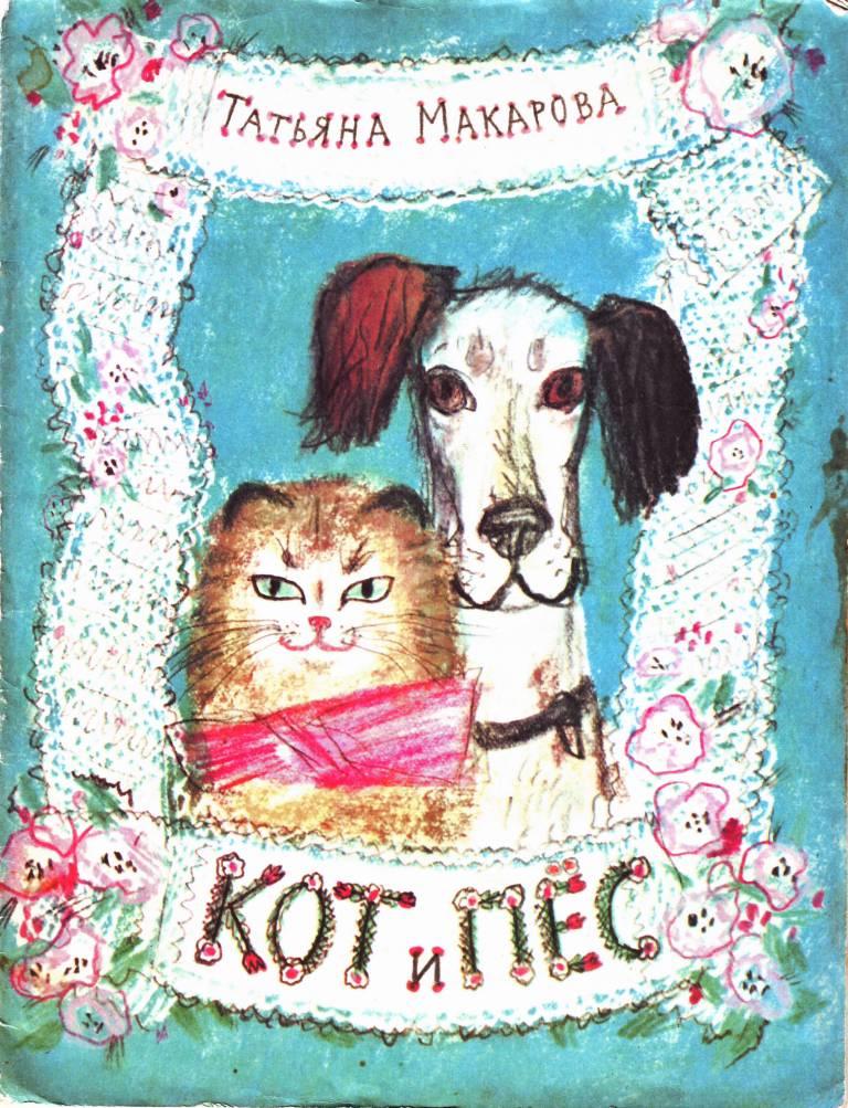 Макарова Кот и Пёс