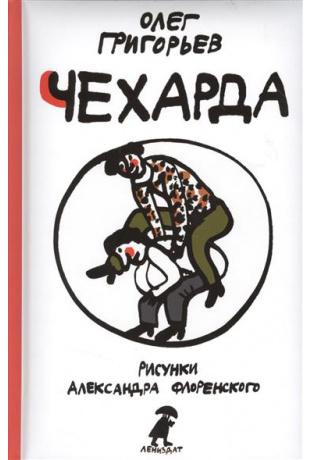 Григорьев Олег Чехарда