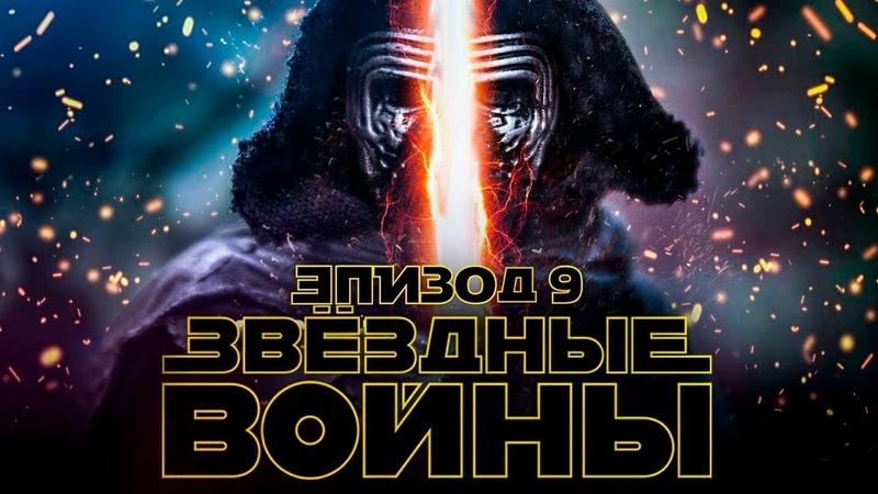 Звёздные войны Эпизод IX — 2019 Русский трейлер Эпизод 9 Star Wars The Rise of Skywalker