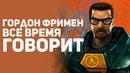 ТОП Костыли и хитрости разработчиков Мудаки говорящий Гордон Фримен и несчастные противники