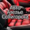 АвтоАтелье Солигорска