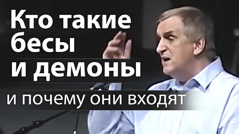 Кто такие бесы и демоны конкретные стихи из Библии Виктор Куриленко