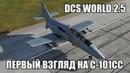 DCS World 2.5 Первый взгляд на C-101CC