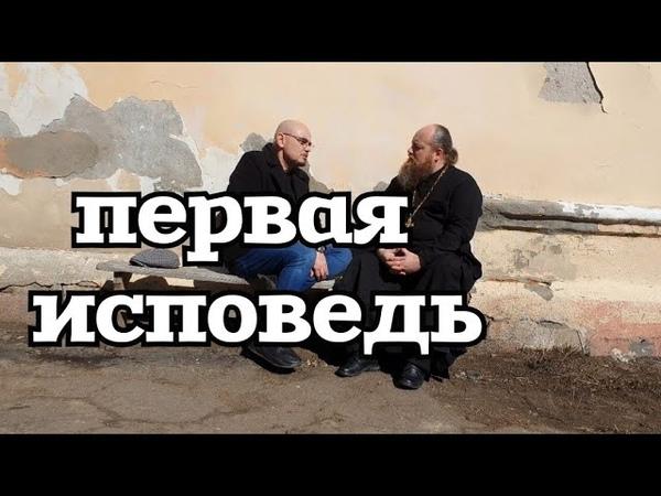 Первая исповедь Омск Отец Роман Пожалуйста делитесь этим видео Хорошие слова говорит
