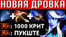 НОВАЯ ТРАКСА ДЕЛАЕТ 1000 КРИТ НА 19 МИНУТЕ | DROW RANGER DOTA 2