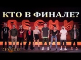 ПЕСНИ на ТНТ 2 сезон  ПОЛУФИНАЛ - 25.05.2019  Кто будет в ФИНАЛЕ