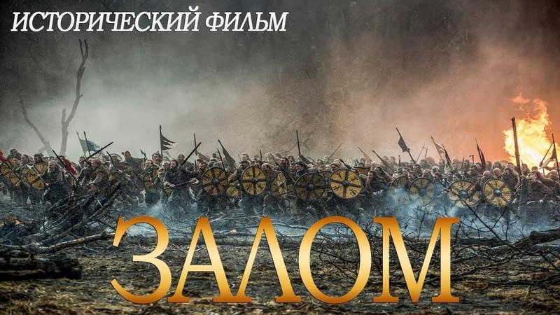 Фильм 2019 бой века ** ЗАЛОМ ** исторические фильмы 2019